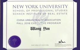 未来之路中国地产经营者国际课程-课程简介
